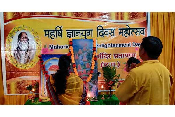 Gyan Yug Diwas - Age of Enlightenment Day Celebration.
